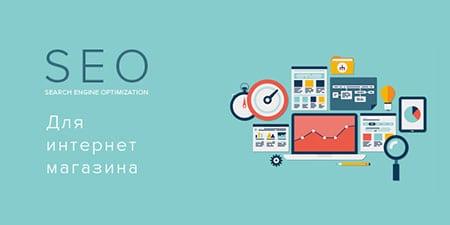pravilnaya-poiskovaya-optimizatsiya-internet-zoomagazina