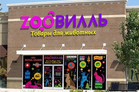 viveska_zoomagazina_034