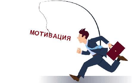 motivatsii-rabotnikov-teoriya-i-praktika