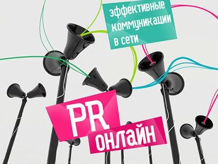 internet-kak-effektivnyy-instrument-prodvizheniya-pr