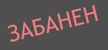Яндекс забанил интернет зоомагазин?