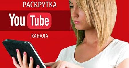 Как продвинуть видео на канале YouTube. In-Video